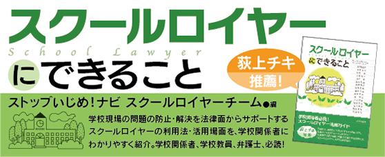 『スクールロイヤーにできること』banner