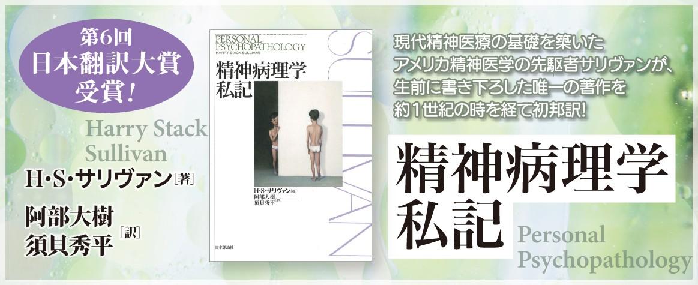 精神病理学私記banner