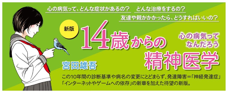 新版14歳からの精神医学_banner