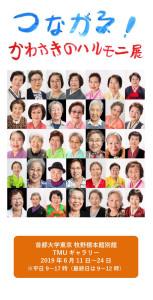 shuto-u_watashimo_poster