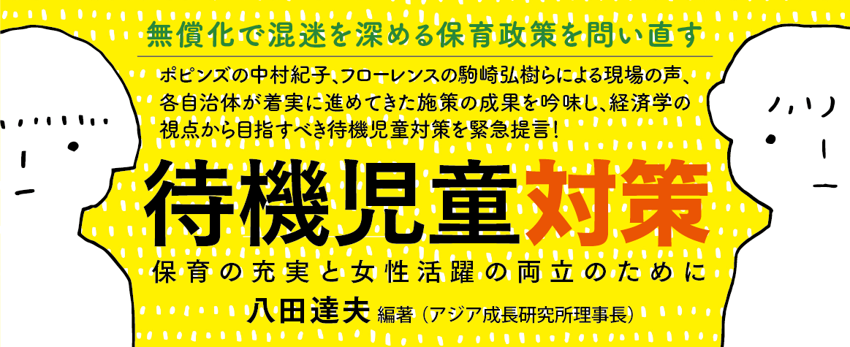 待機児童対策banner