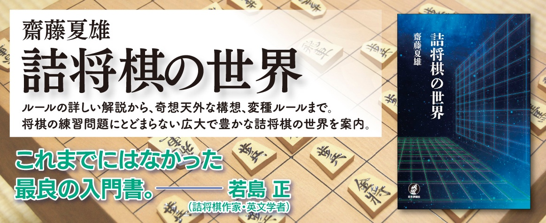 詰将棋の世界_banner