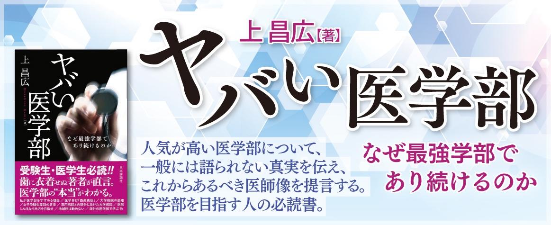 ヤバい医学部banner