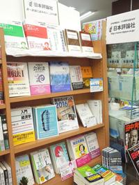 山下書店フェア棚画像