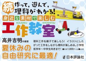 zoku-kousakukyoshitsu_pop2